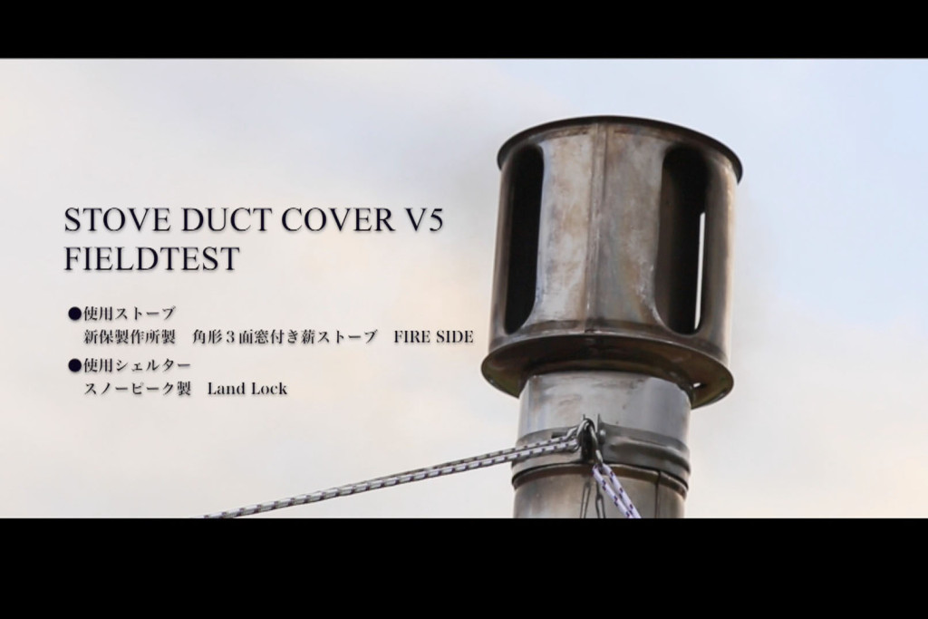 煙突キャンプ「DUCT COVER V5 & FIRE SIDE」
