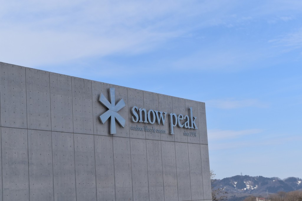 SnowPeak Headquarters Field