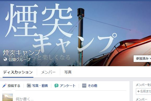 Facebook「煙突キャンプ」公開グループ